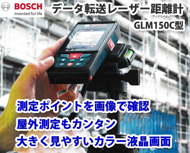 ボッシュ データ転送レーザー距離計GLM150C型