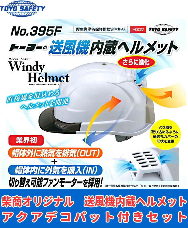 トーヨー 送風機内蔵ヘルメット NO.395F アクアデコパット付セット