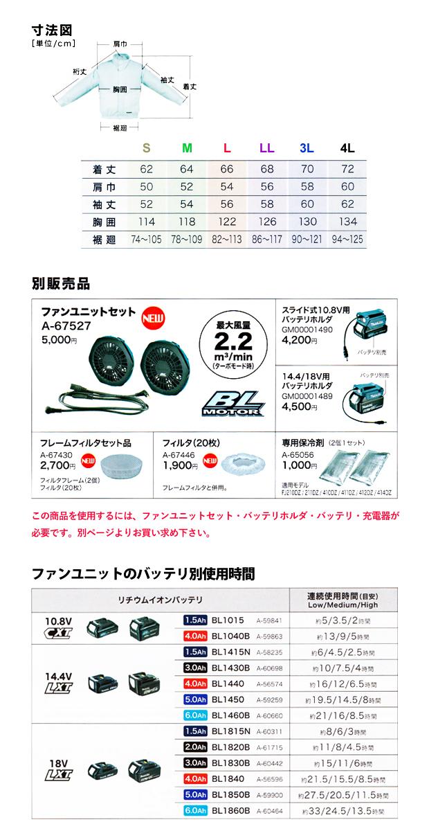 マキタ 充電式ファンジャケット FJ210DZ
