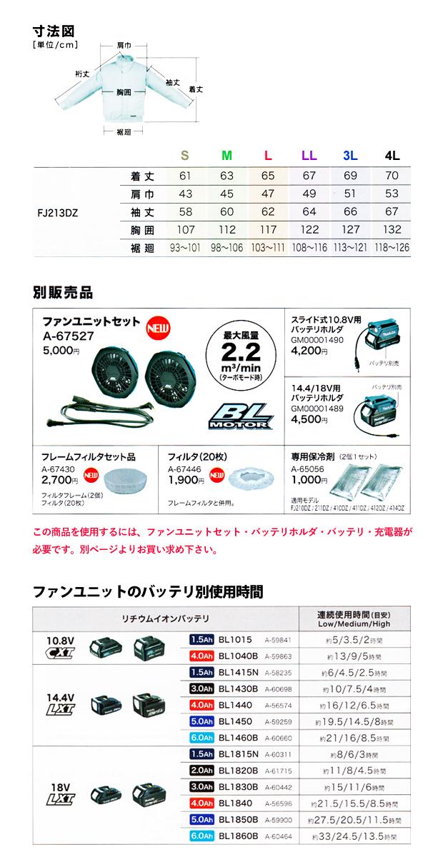 マキタ 充電式ファンジャケット FJ213DZ