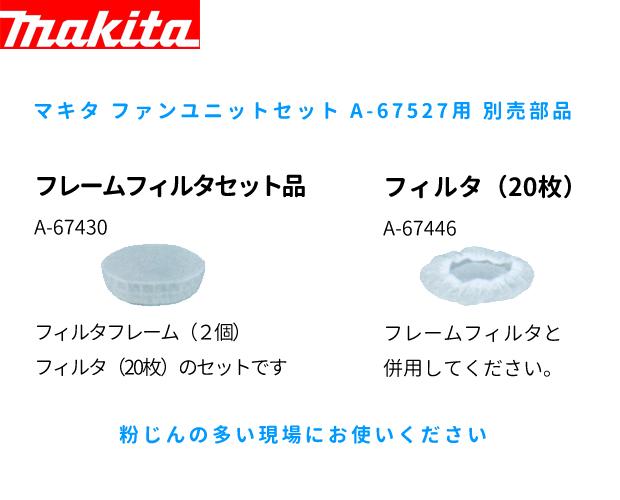 マキタ ファンユニット用別売部品 フィルタ