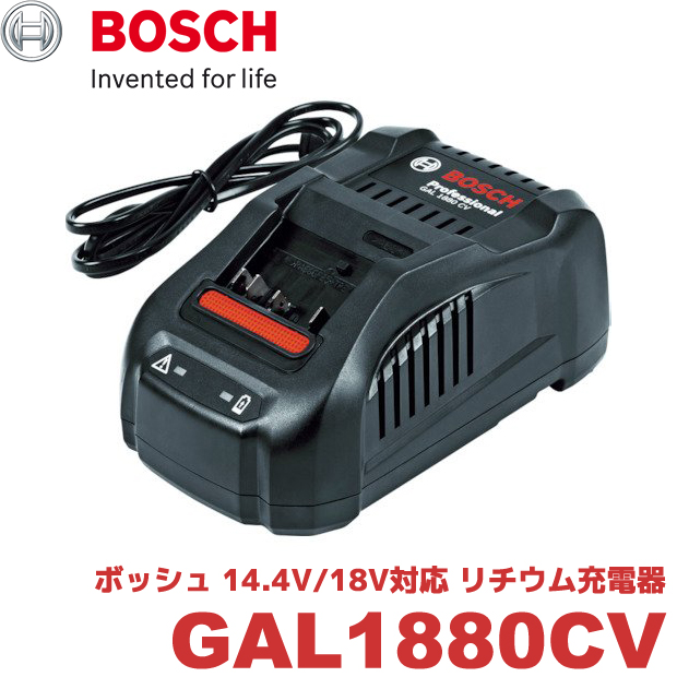 BOSCH リチウム充電器 GAL1880CV