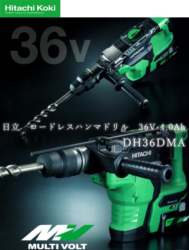 日立 マルチボルト コードレスハンマドリル SDSmaxシャンク DH36DMA