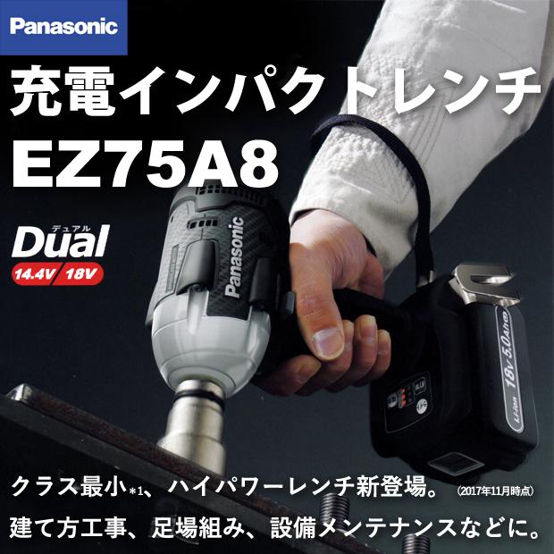 パナソニック 充電インパクトレンチ EZ75A8
