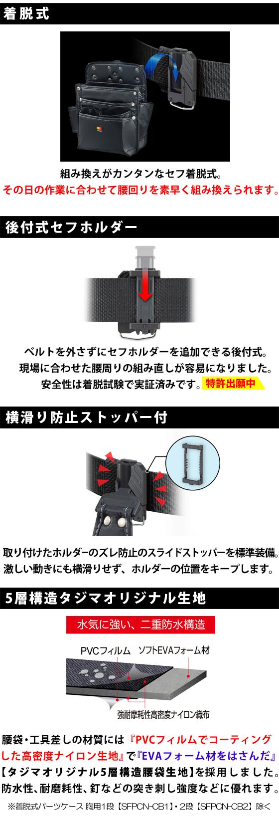 タジマ セフ着脱式 腰袋・工具差し・パーツケース シリーズ