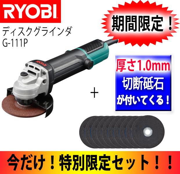 【今だけ特別限定】RYOBI 100mmディスクグラインダ G-111P+1.0mm厚切断砥石10枚付!