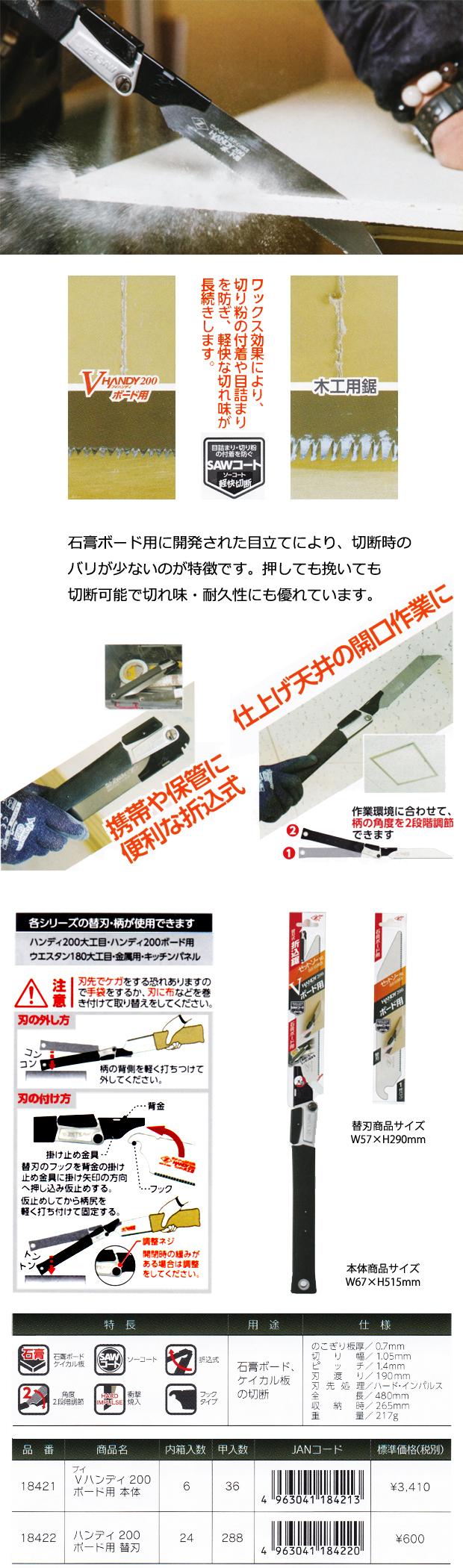 ゼットソー ハード・インパルス V HANDY 200 ボード用