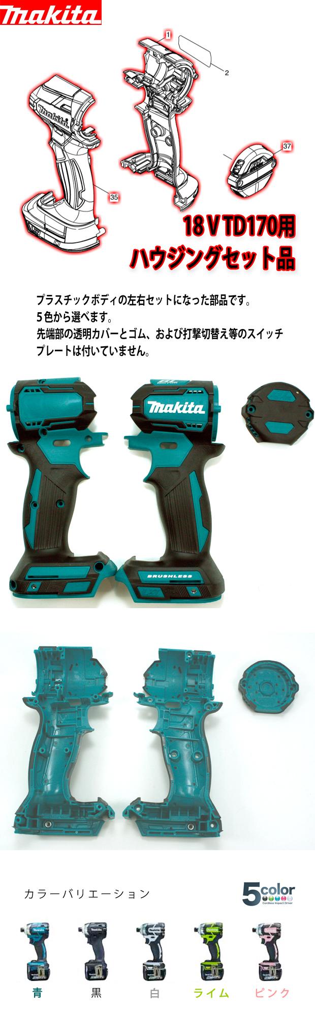 マキタ 18V TD170用ハウジング・リヤカバーセット品