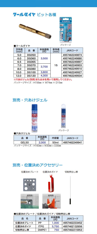 ミヤナガ 磁器タイル用ドリルビット クールダイヤ 5.0mm~12.0mm 他