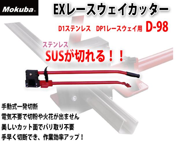 小山刃物製作所 EXレースウェイカッター SUS D-98