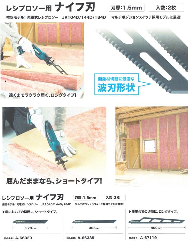 マキタ レシプロソー用ナイフ刃(2枚入)