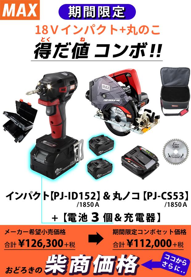 MAX 18Vインパクト+丸のこ 得だ値コンボ 【PJ-ID152BC2+PJ-CS53CDP】