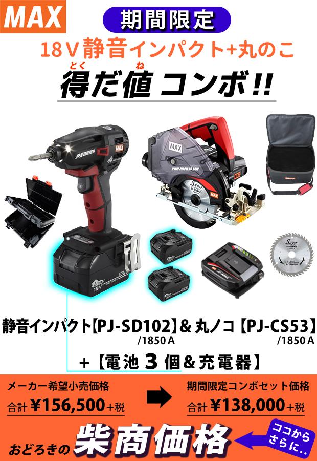 MAX 18V静音インパクト+丸のこ 得だ値コンボ 【PJ-SD102BC2+PJ-CS53CDPブラック】