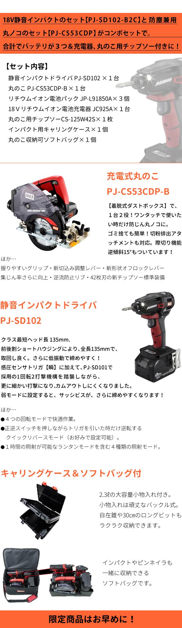 MAX 18V静音インパクト+丸のこ 得だ値コンボ 【PJ-SD102BC2+PJ-CS53CDP】