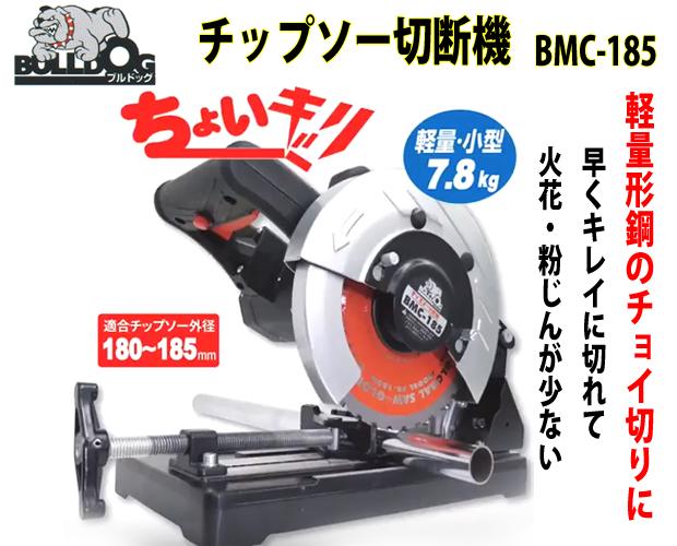 モトユキ 軽量形鋼チップソー切断機BMC-185
