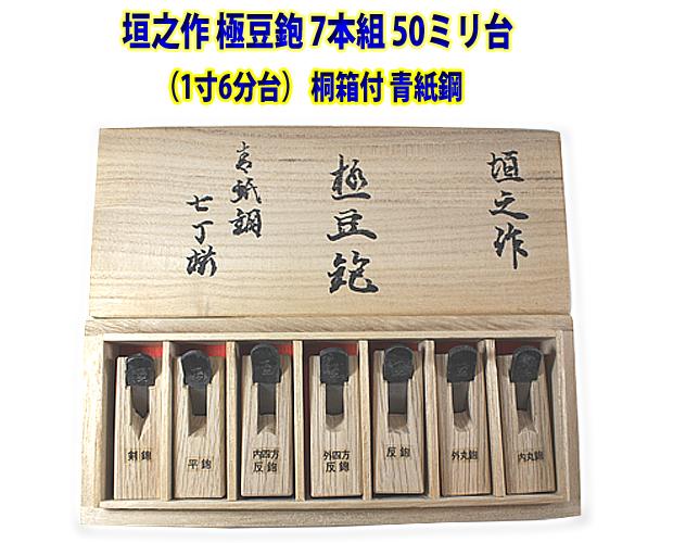 垣之作 極豆鉋 7本組 50ミリ台(1寸6分台)  桐箱付 青紙鋼