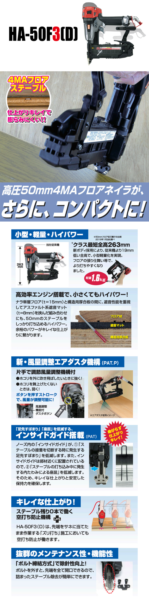 MAX 高圧ステープル用エアネイラ HA-50F3(D)