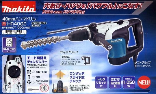 マキタ 40mmハンマドリル HR4002 (SDS-MAXタイプ)