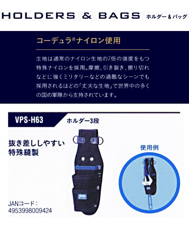 VICTOR PLUS+ ホルダー3段 VPS-H63