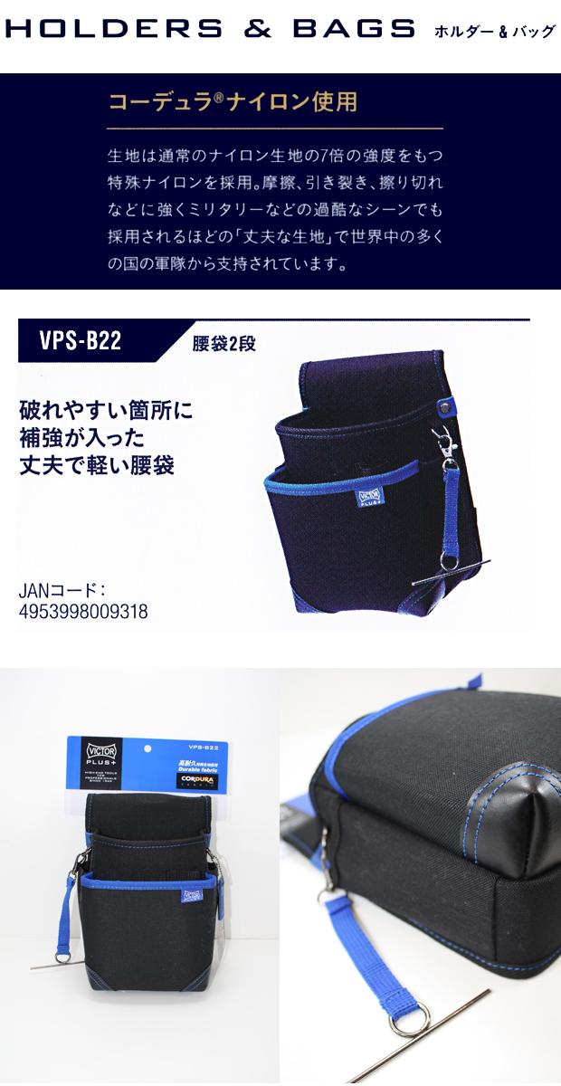 VICTOR PLUS+ 腰袋2段 VPS-B22