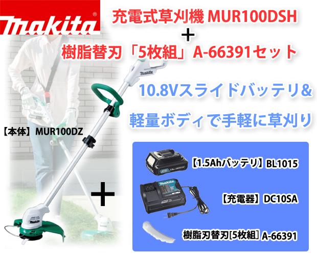 マキタ10.8V充電式草刈機MUR100DSH+予備 樹脂刃替刃サービス付!