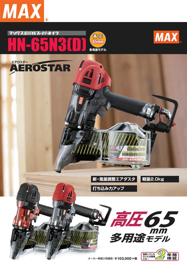 MAX 65mm 高圧コイルネイラ エアロスター HN-65N3(D)