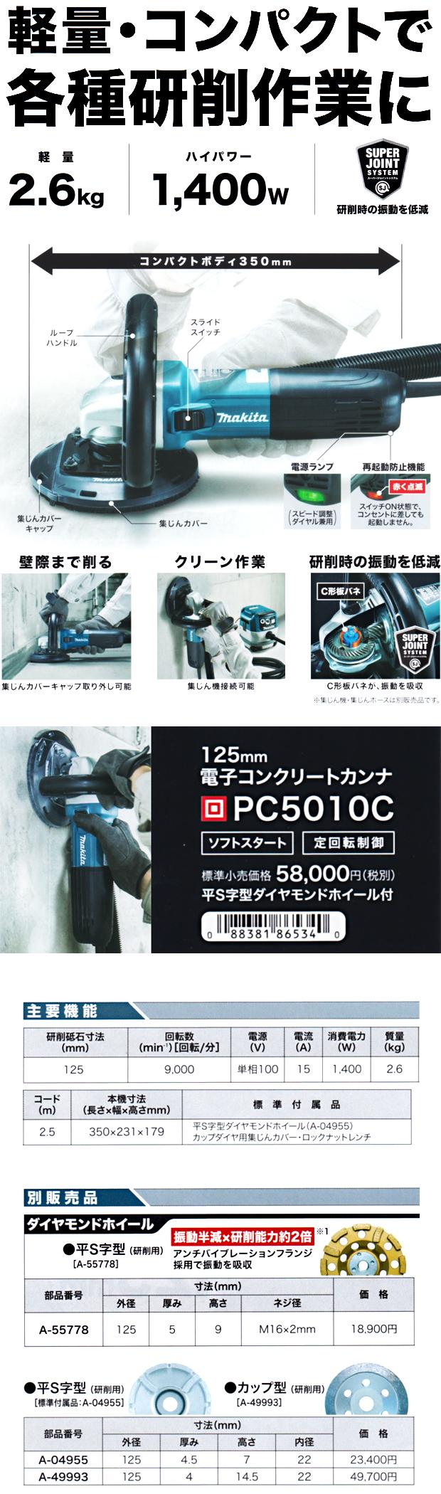 マキタ 125mm 電子コンクリートカンナ PC5010C