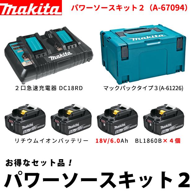 マキタ パワーソースキット2 A-67094