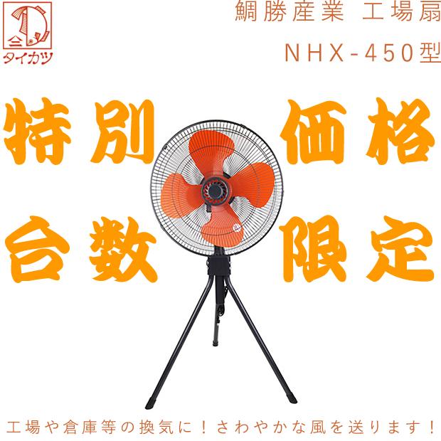 【限定特価】タイカツ 工場扇 NHX-450 【在庫限り】