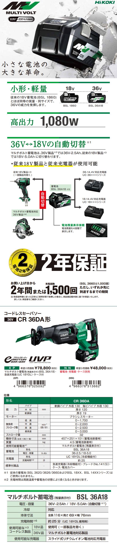 HiKOKI マルチボルト コードレスセーバソー CR36DA