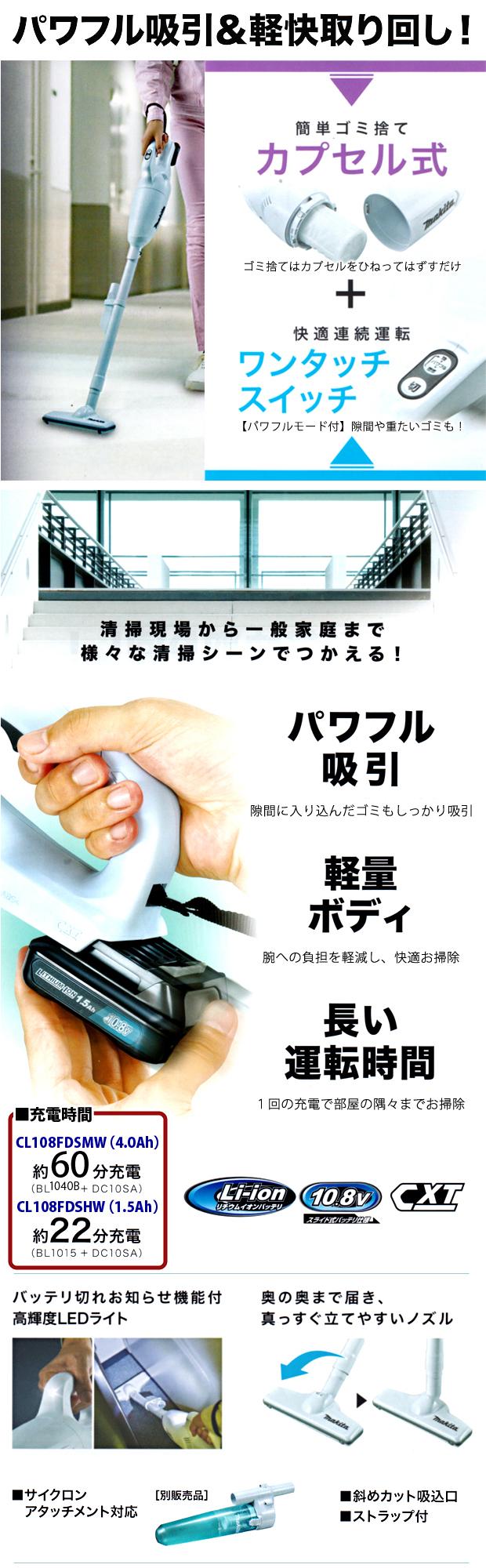 マキタ 10.8V 充電式クリーナ CL108FD