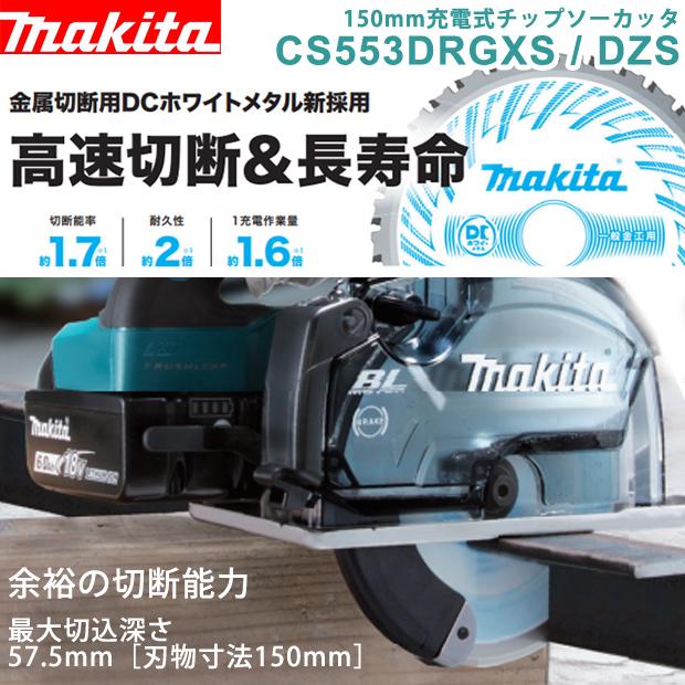 マキタ 150mm充電式チップソーカッタ CS553DRG / DZ