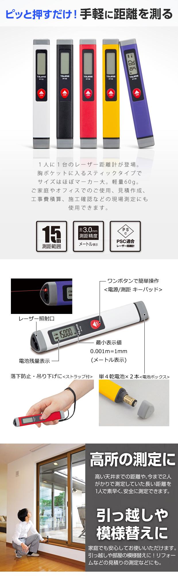 タジマ レーザー距離計 LKT-P15