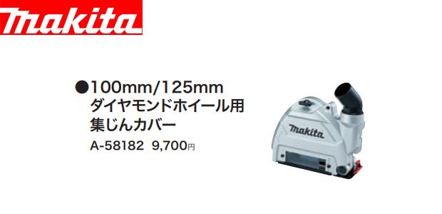 マキタ 100mm/125mm ダイヤモンドホイール用集じんカバーA-58182