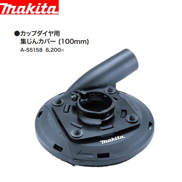 マキタ 100mm カップダイヤ用集じんカバー A-55158