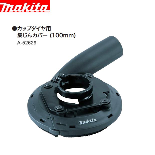 マキタ 100mm カップダイヤ用集じんカバー A-52629