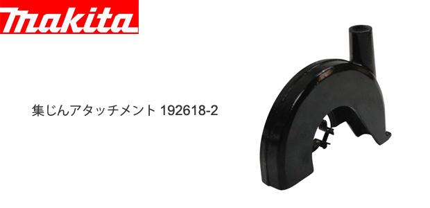 マキタ 125mm用 集じんアタッチメント 192618-2