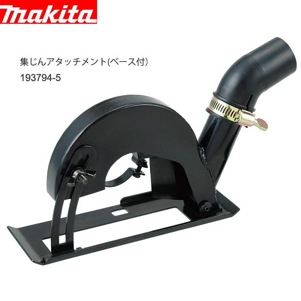 マキタ 125mm用 集じんアタッチメント(ベース付) 193794-5