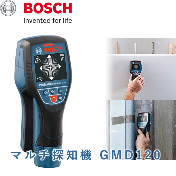 BOSCH マルチ探知機 GMD120