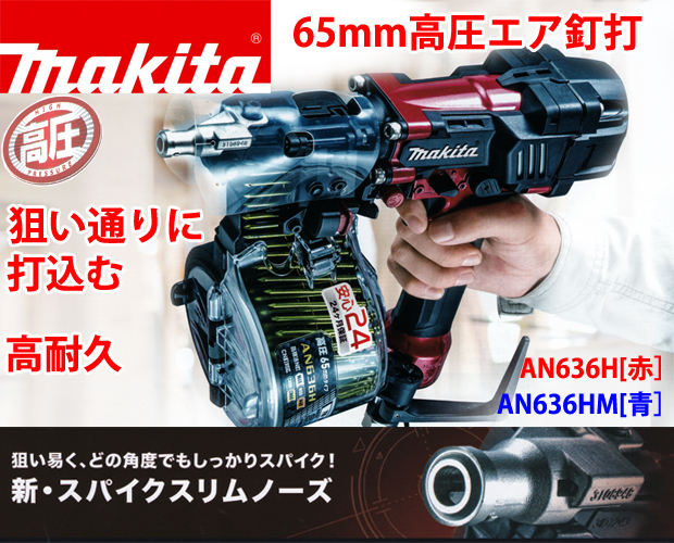 マキタ 65mm高圧エア釘打 AN636H