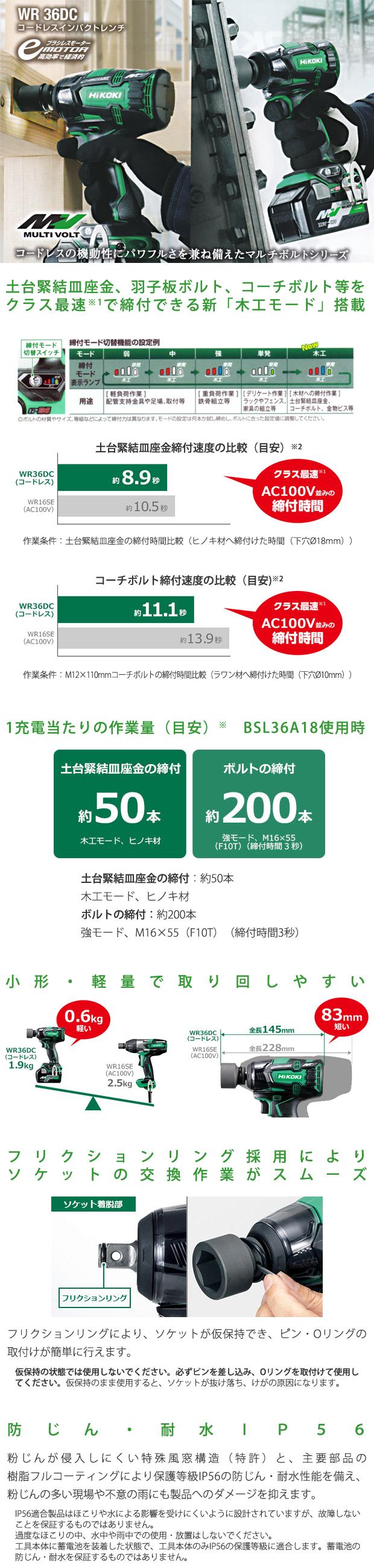 HiKOKI マルチボルト コードレスインパクトレンチ WR36DC