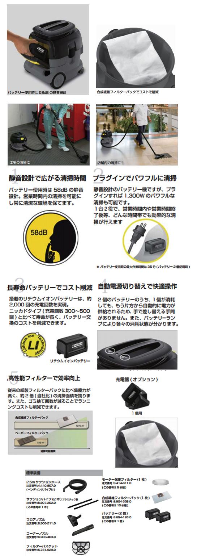 ケルヒャー バッテリー式業務用ドライクリーナー