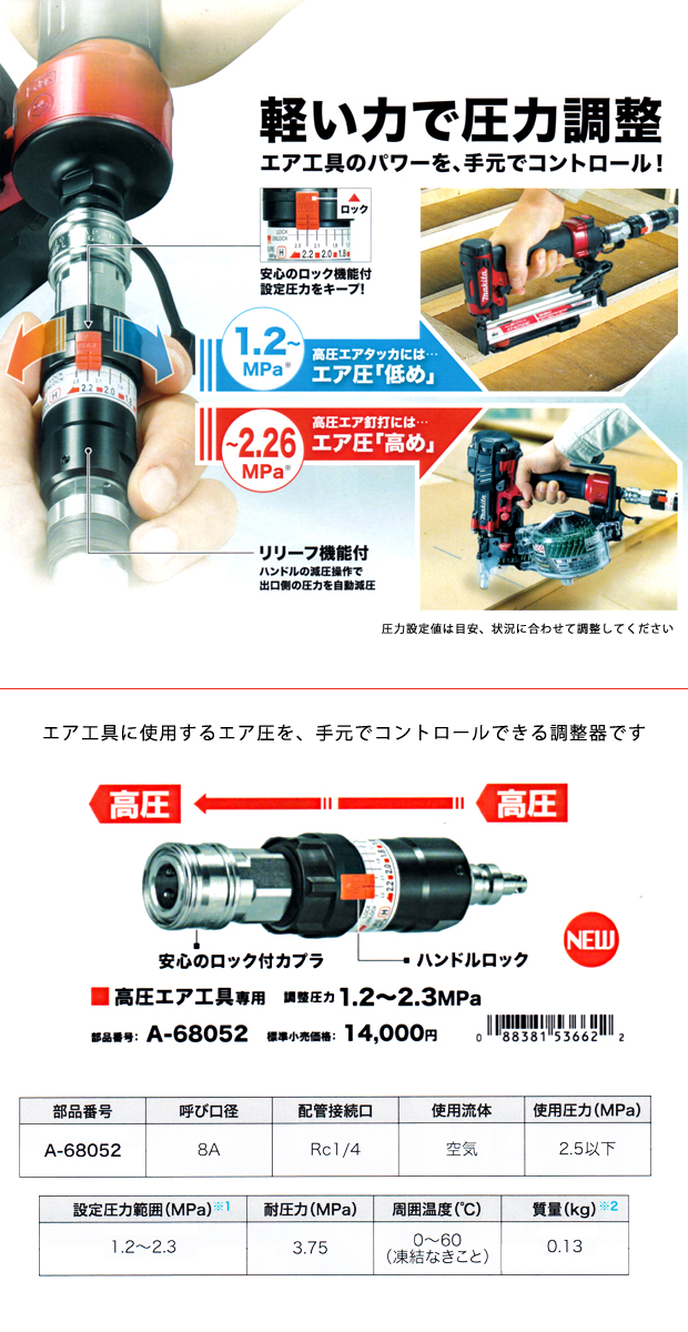 マキタ 圧力調整器 高圧エア工具専用 A-68052