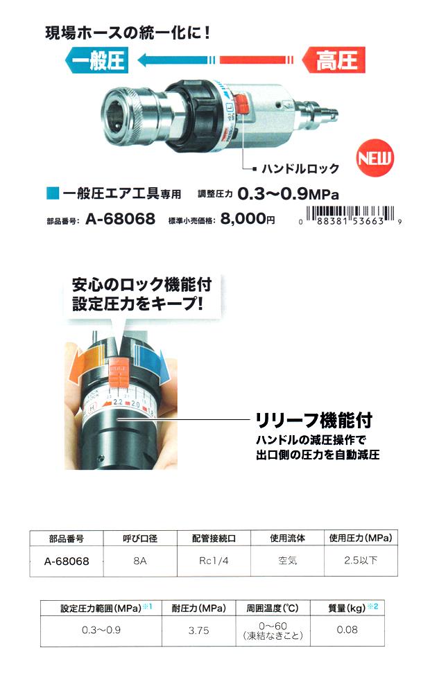 マキタ 圧力調整器 一般圧エア工具専用 A-68068