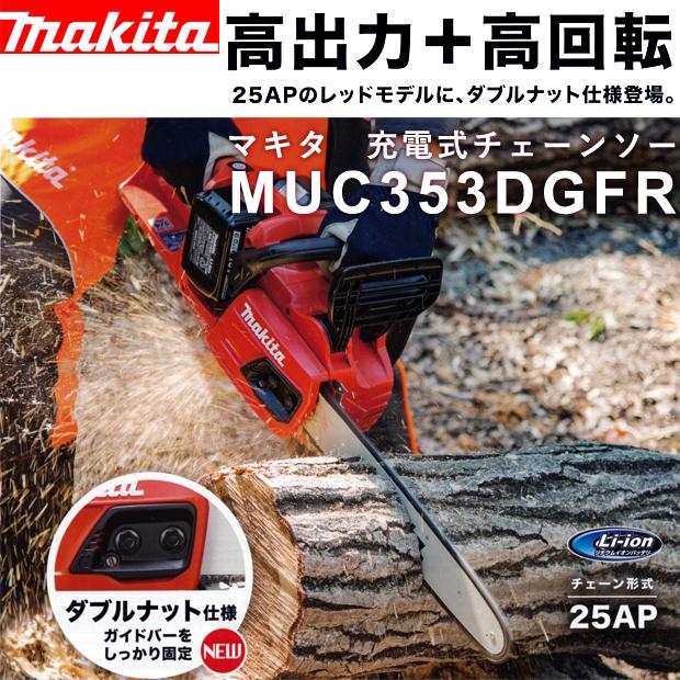 マキタ 18V×2=36V充電式チェーンソー MUC355DGFR