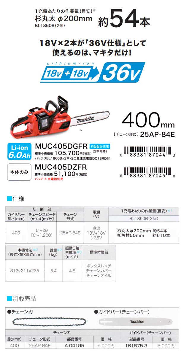 マキタ 18V×2=36V充電式チェーンソー MUC405DGFR