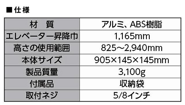 シンワ 三脚 ハンドル式エレベーター D 3m 軽量 高所タイプ【76829】