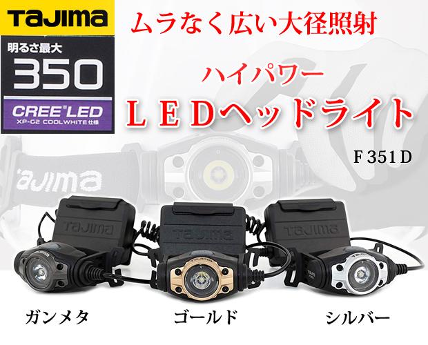 タジマ ハイパワーLEDヘッドライト F351D