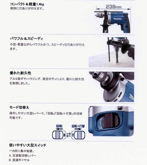 マキタ 振動ドリル HP1230