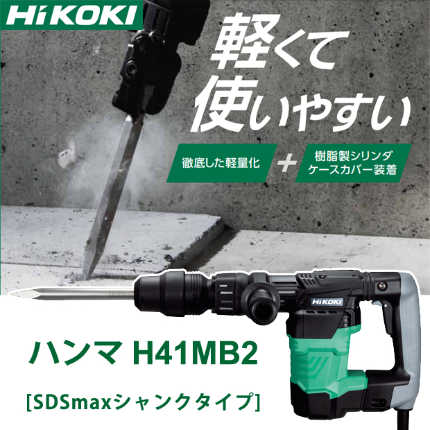 HiKOKI ハンマ H41MB2 SDSmaxシャンクタイプ